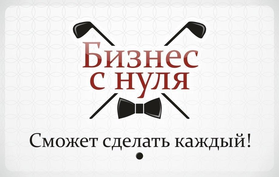 biznes_s_nulya